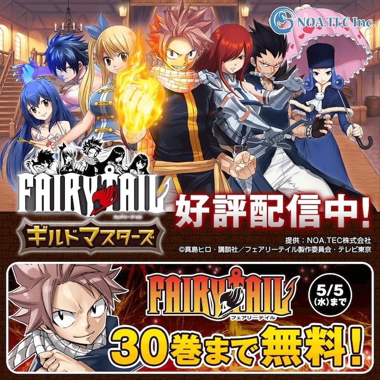 真島ヒロ「FAIRY TAIL」30巻まで無料キャンペーン。