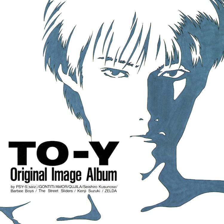OVA「To-y」のイメージアルバム(画像はオリジナル発売時のもの)。