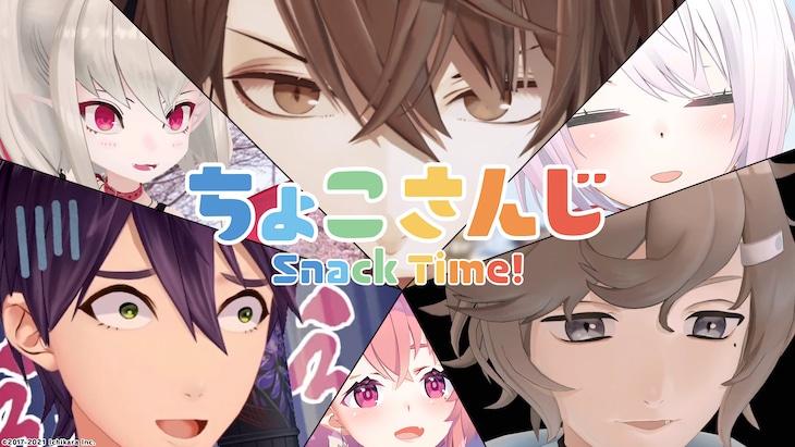 にじさんじ公式3Dアニメ「ちょこさんじ」ビジュアル