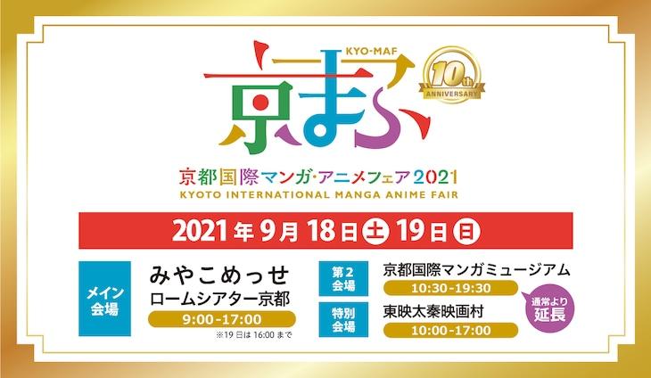 「京都国際マンガ・アニメフェア2021」詳細