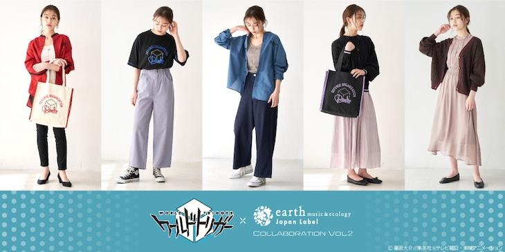 「ワールドトリガー」×earth music&ecology Japan Label