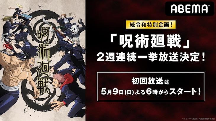 ABEMAアニメ2チャンネルTVアニメ「呪術廻戦」一挙放送の告知画像。