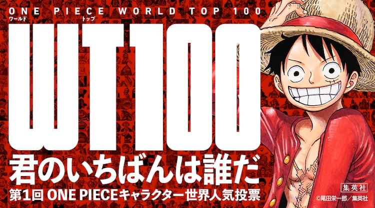 「第1回 ONE PIECEキャラクター世界人気投票 WT(ワールドトップ)100」ビジュアル