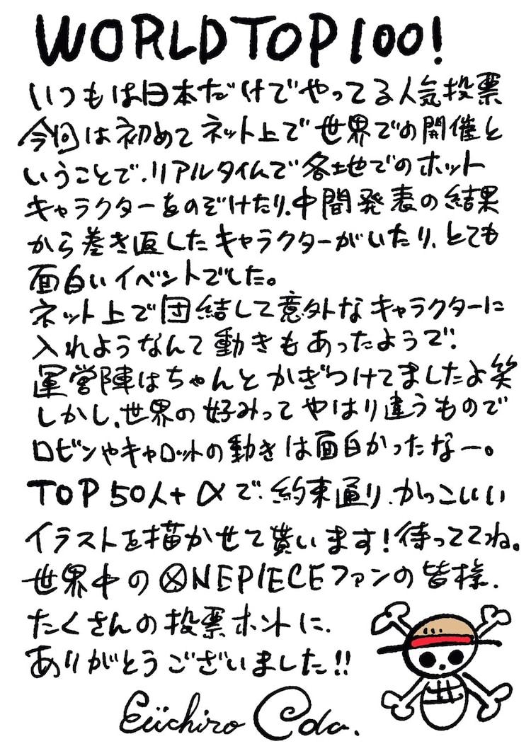 尾田栄一郎からの手紙。