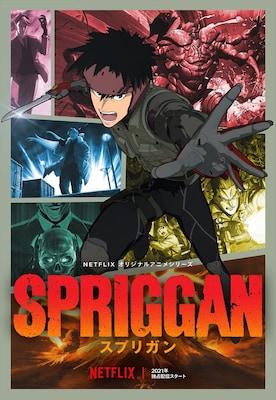 アニメ「スプリガン」ティザ―ビジュアル第2弾、ジャン・染井芳乃・暁巌らの姿も