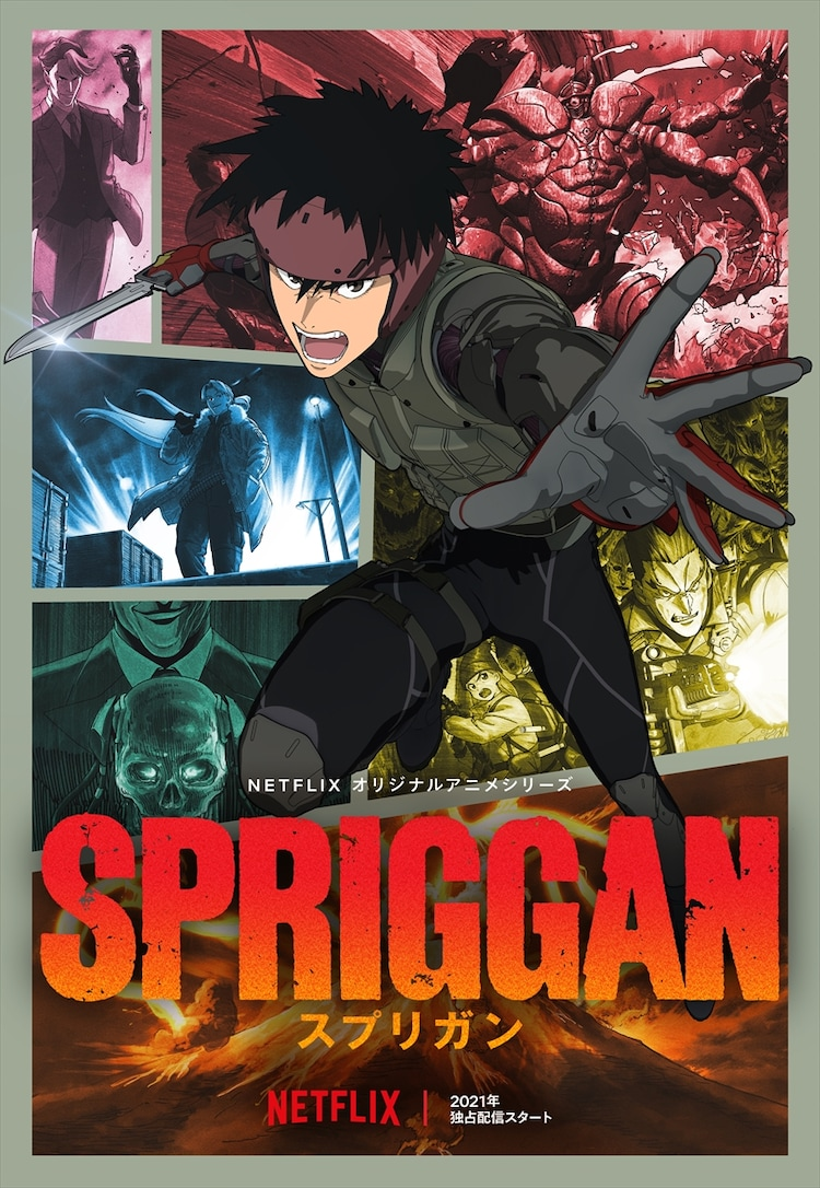 Netflixオリジナルアニメシリーズ「スプリガン」ティザービジュアル第2弾