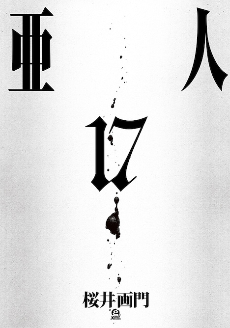 「亜人」17巻