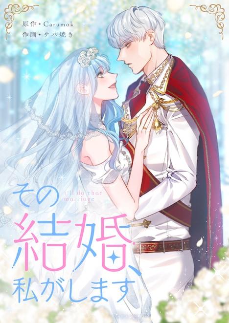 「その結婚、私がします」メインビジュアル