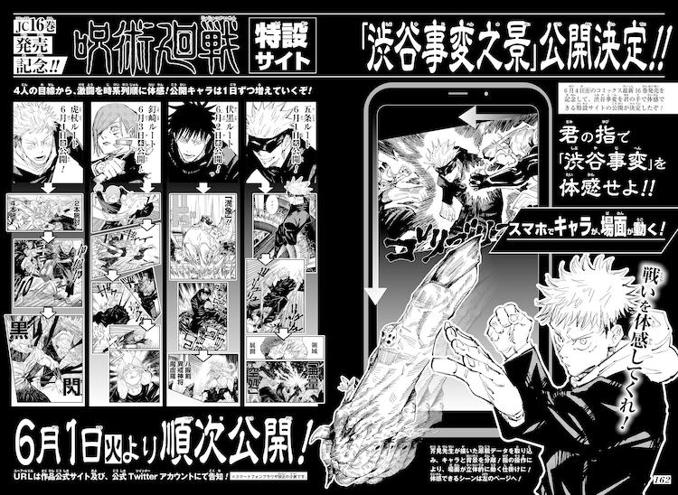 週刊少年ジャンプ23 号に掲載された「渋谷事変之景」の告知。(c)芥見下々/集英社