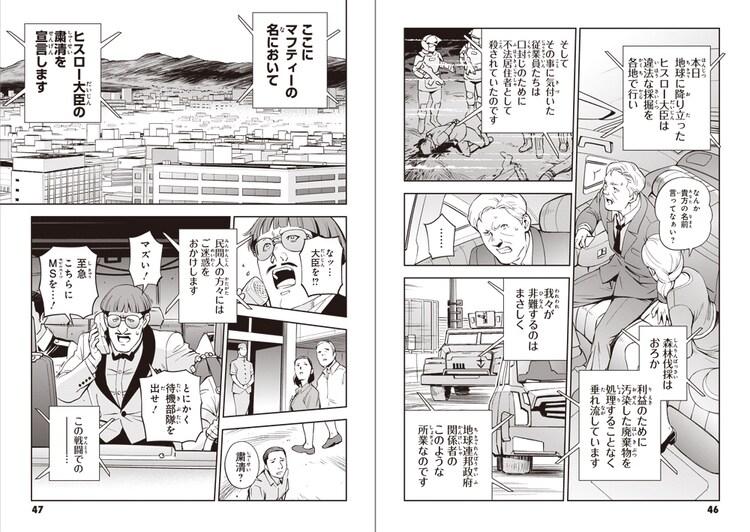 「機動戦士ガンダム 閃光のハサウェイ」1巻より。