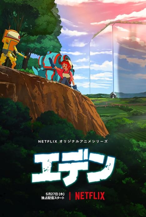 Netflixオリジナルアニメシリーズ「エデン」キーアート