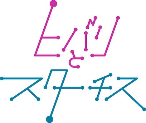 ヒバリとスターチスのロゴ。