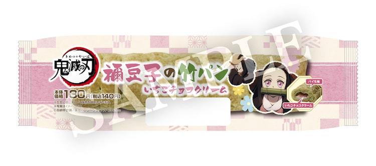 「『鬼滅の刃』禰豆子の竹パン いちごチョコクリーム」 ※画像はイメージ。