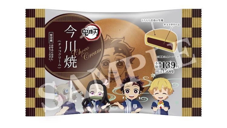 「『鬼滅の刃』今川焼(チョコクリーム)」 ※画像はイメージ。
