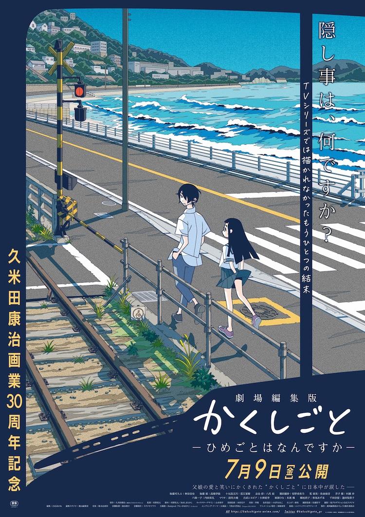 Kakushigoto: Himegoto wa Nan Desu ka