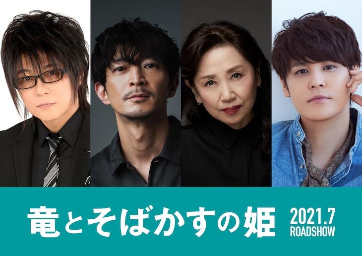 左から森川智之、津田健次郎、小山茉美、宮野真守。