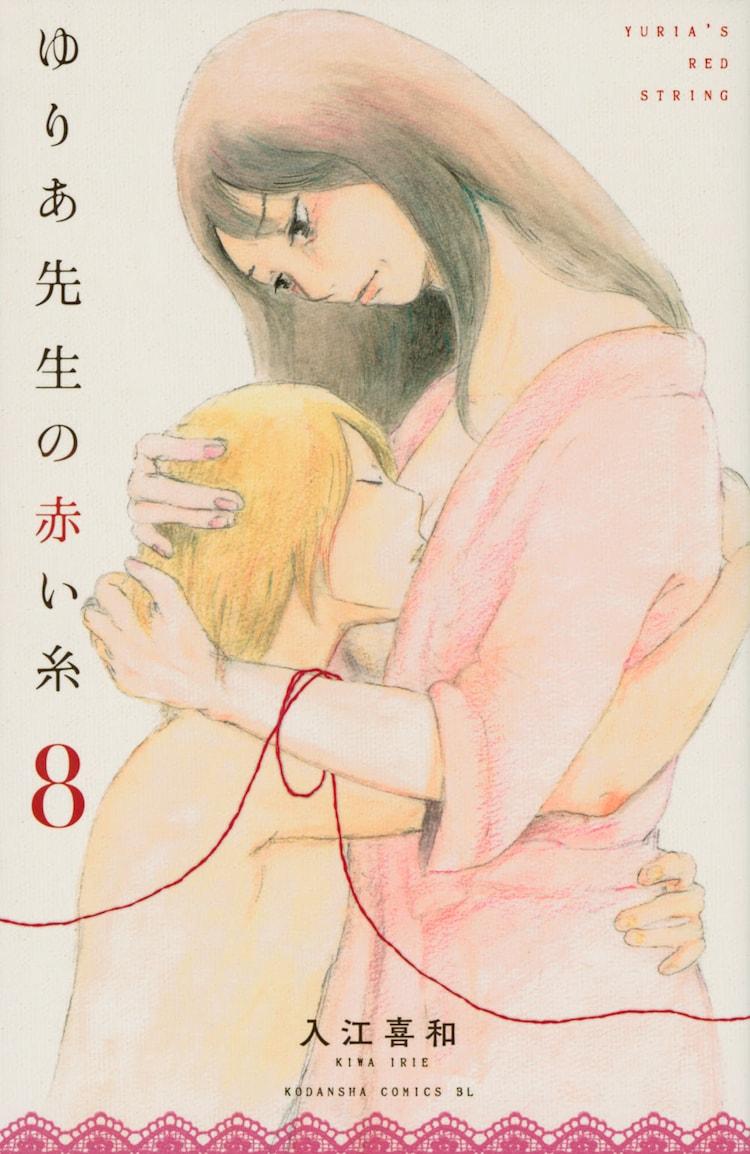 「ゆりあ先生の赤い糸」8巻