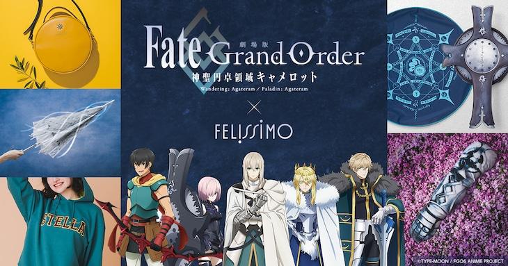 「劇場版 Fate/Grand Order -神聖円卓領域キャメロット-」とフェリシモのコラボグッズ