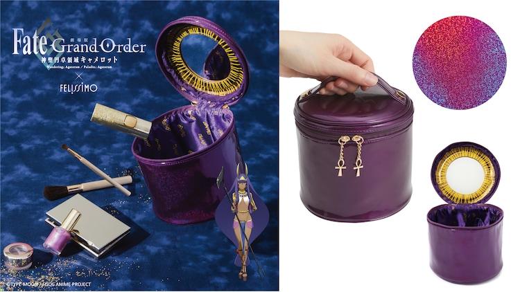 「劇場版 Fate/Grand Order -神聖円卓領域キャメロット- ニトクリスの鏡 バニティーポーチ」