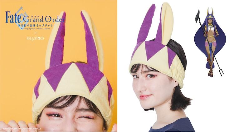 「劇場版 Fate/Grand Order -神聖円卓領域キャメロット- ニトクリス風ヘアバンド」