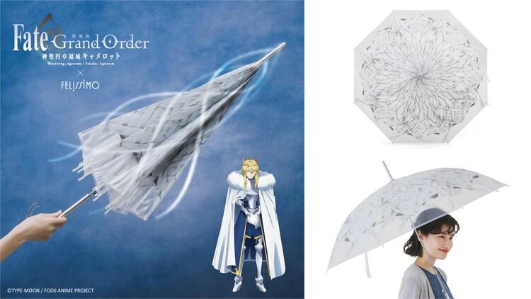 「劇場版 Fate/Grand Order- 神聖円卓領域キャメロット- 獅子王 ロンゴミニアドアンブレラ」