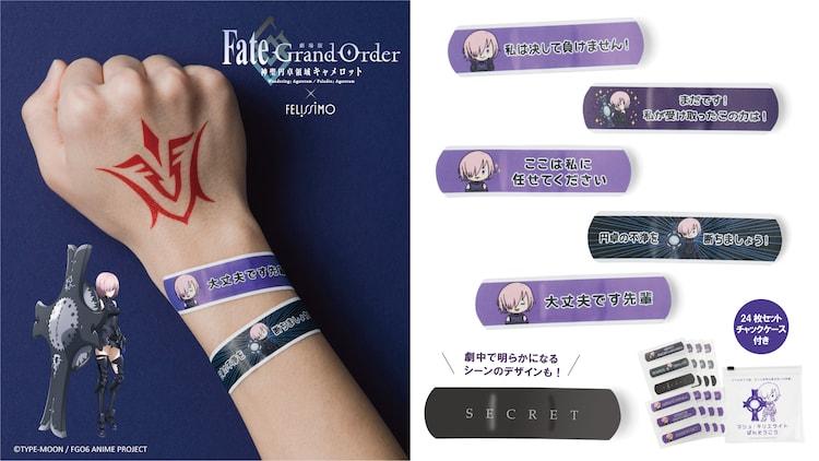 「劇場版 Fate/Grand Order -神聖円卓領域キャメロット- マシュ・キリエライト ばんそうこう」