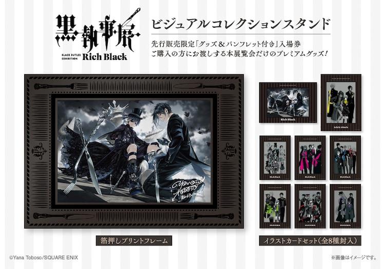「黒執事展 -Rich Black-」東京会場の特別先行・2次先行限定「グッズ&パンフレット付き入場券」に付属する「ビジュアルコレクションスタンド」のイメージ。
