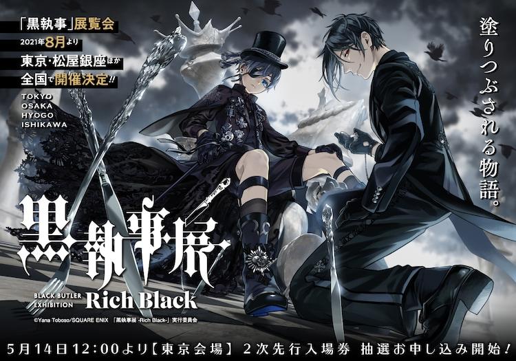 「黒執事展 -Rich Black-」キービジュアル