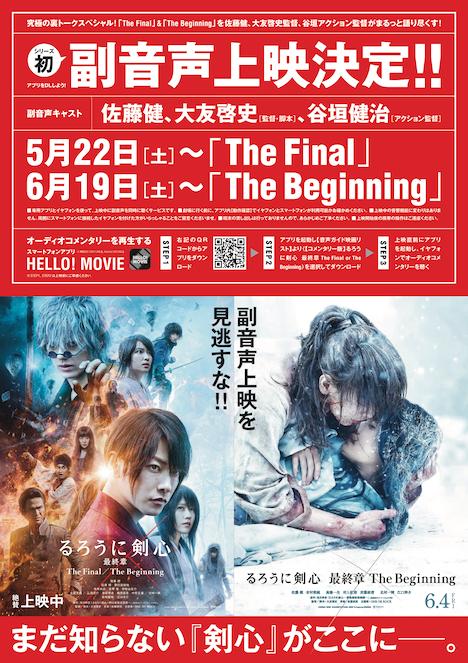 映画「るろうに剣心 最終章 The Final/The Beginning」副音声上映の告知ポスター。