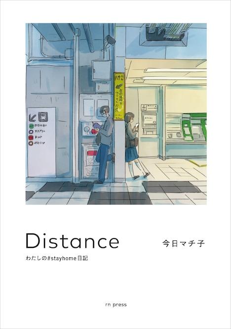 「Distance わたしの#stayhome日記」