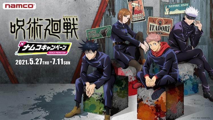 TVアニメ「呪術廻戦」とナムコのコラボキャンペーンバナー。
