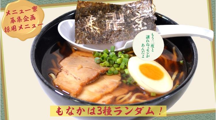 「東京卍會拉麺」