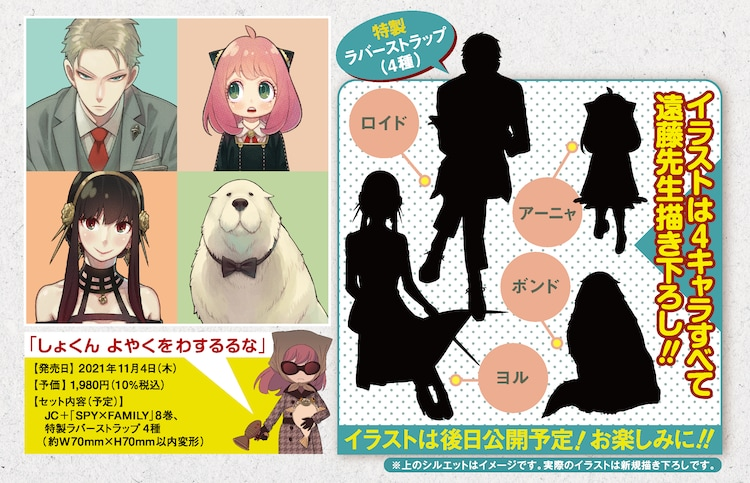 「SPY×FAMILY」8巻同梱版の告知画像。(c)遠藤達哉/集英社