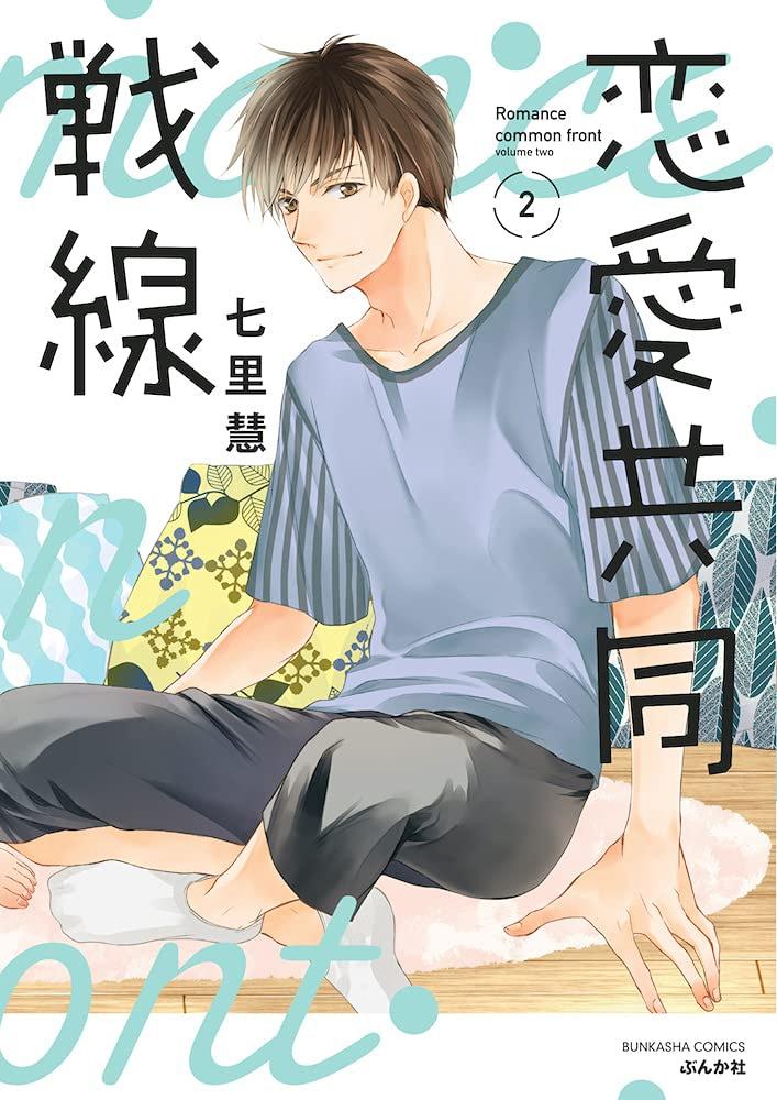 「恋愛共同戦線」2巻