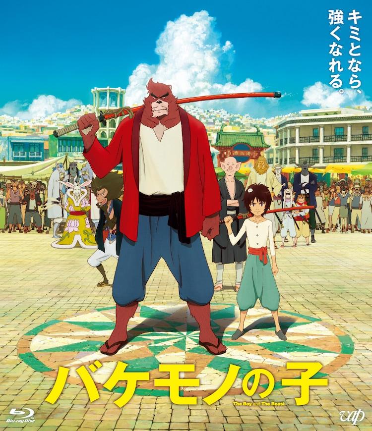 「バケモノの子」ジャケット(c)2015 THE BOY AND THE BEAST FILM PARTNERS