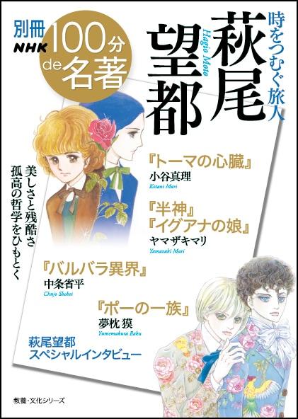 「別冊NHK 100分de名著 時をつむぐ旅人 萩尾望都」