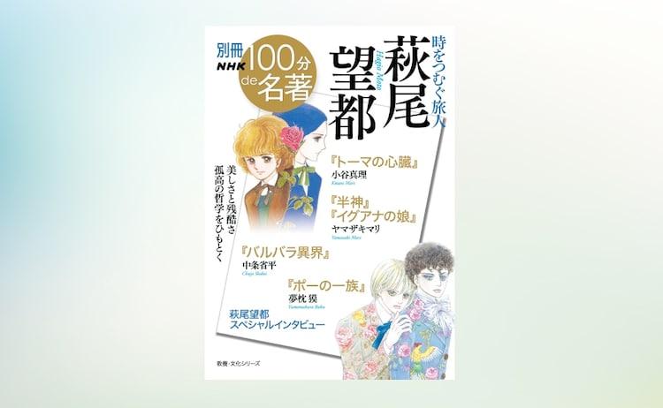 「別冊NHK 100分de名著 時をつむぐ旅人 萩尾望都」イメージ