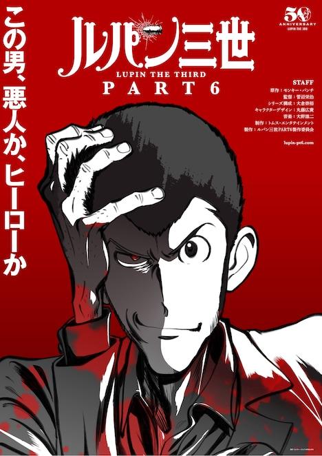 TVアニメ「ルパン三世 PART6」ティザービジュアル
