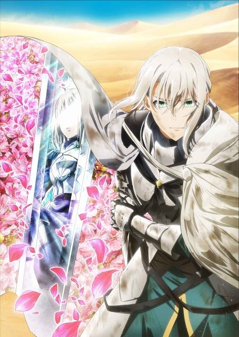 「劇場版 Fate/Grand Order -神聖円卓領域キャメロット- 後編 Paladin; Agateram」ビジュアル