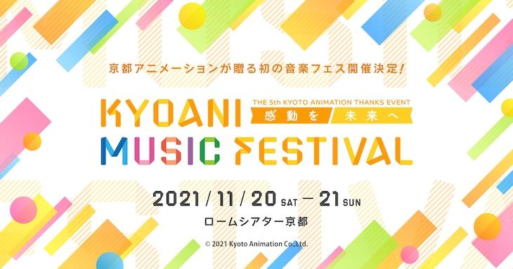 「KYOANI MUSIC FESTIVAL ―感動を未来へ―」告知画像
