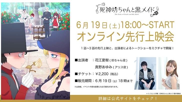 TVアニメ「死神坊ちゃんと黒メイド」オンライン先行上映会の告知画像。