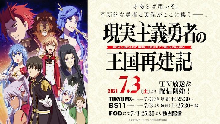 TVアニメ「現実主義勇者の王国再建記」本PVより。