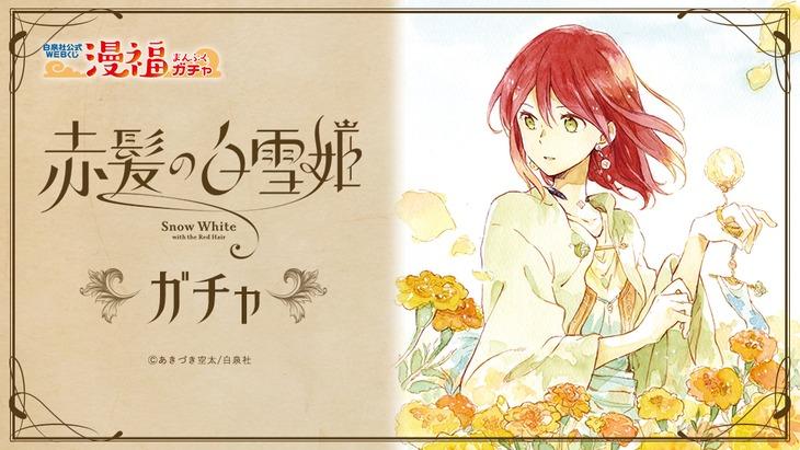 「赤髪の白雪姫ガチャ」のバナー画像。