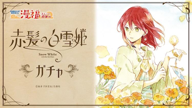 赤 髪 の 白雪姫 23 巻