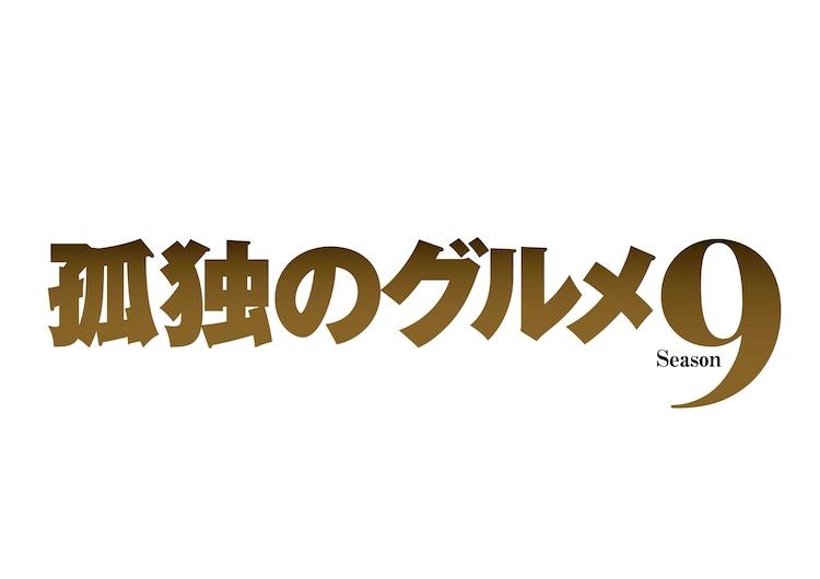 「孤独のグルメ Season9」ロゴ (c)テレビ東京