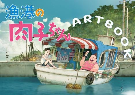 「『漁港の肉子ちゃん』ARTBOOK」