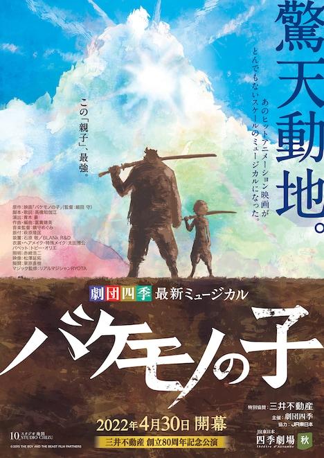 「劇団四季オリジナルミュージカル『バケモノの子』」ティザービジュアル