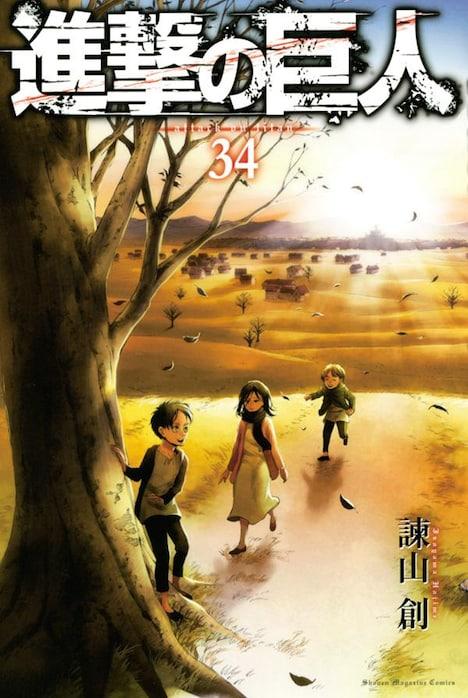 「進撃の巨人」34巻