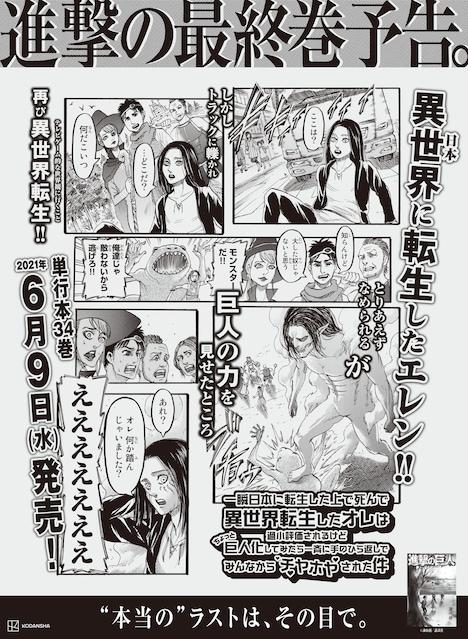 朝日新聞朝刊に掲載された「進撃の巨人」34巻の広告。