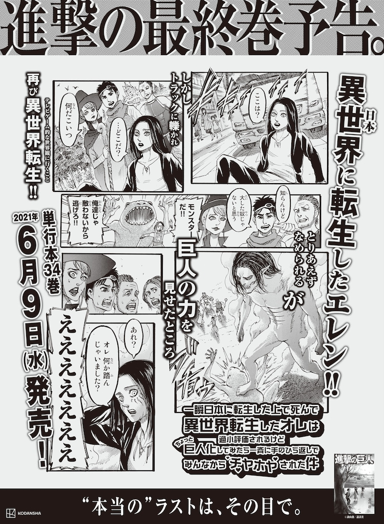 """An advertisement for 34 volumes of """"Attack on Titan"""" published in the morning edition of the Asahi Shimbun."""